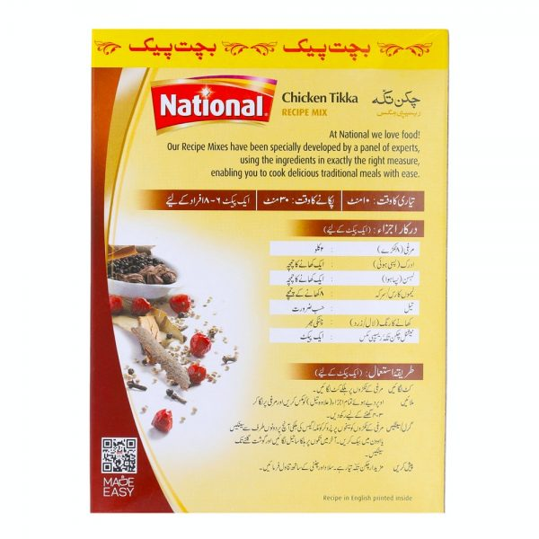Chicken Tikka 80g